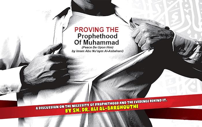 PROVING THE PROPHETHOOD OF MUHAMMAD
